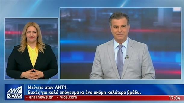 ANT1 NEWS 08-06-2019 ΣΤΗ ΝΟΗΜΑΤΙΚΗ