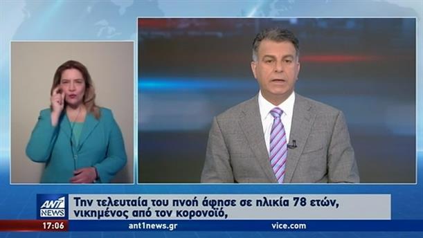 ANT1 NEWS 08-05-2020 ΣΤΗ ΝΟΗΜΑΤΙΚΗ