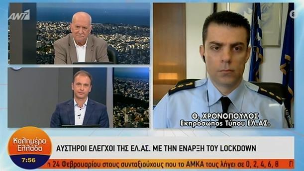 Θ. Χρονόπουλος - Εκπρόσωπος ΕΛ.ΑΣ – ΚΑΛΗΜΕΡΑ ΕΛΛΑΔΑ - 11/02/2021