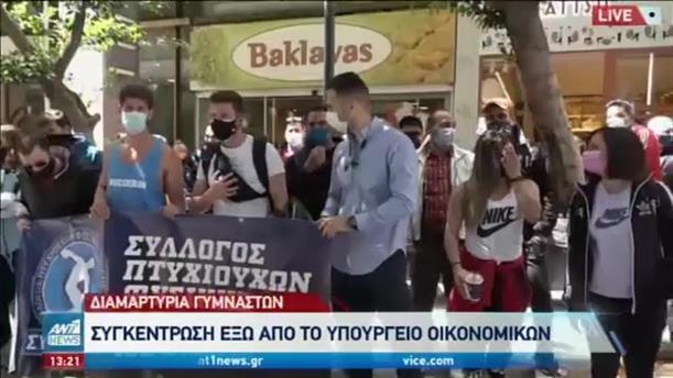 Lockdown: Διαμαρτυρία γυμναστών στο ΥΠΟΙΚ