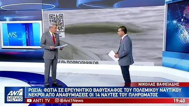 Νέα ναυτική τραγωδία σε υποβρύχιο της Ρωσίας