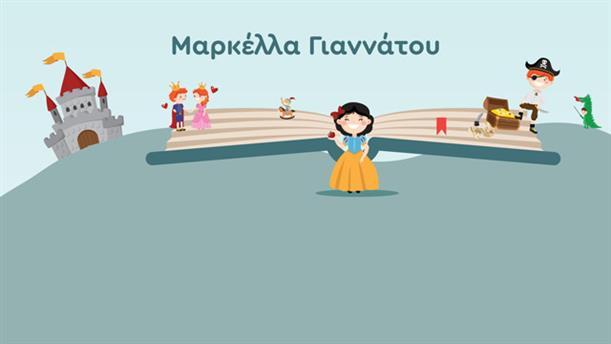 Οι αγαπημένοι μας διαβάζουν παραμύθια - Μαρκέλλα Γιαννάτου