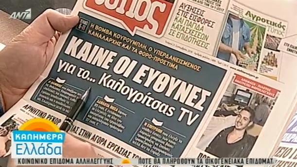 Εφημερίδες (21/09/2016)