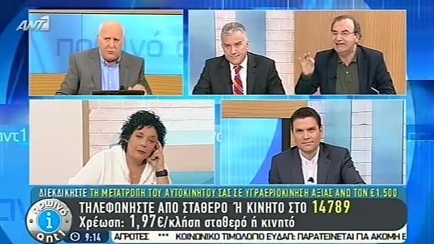 Πρωινό ΑΝΤ1 – Εκπομπή - 21/10/2014