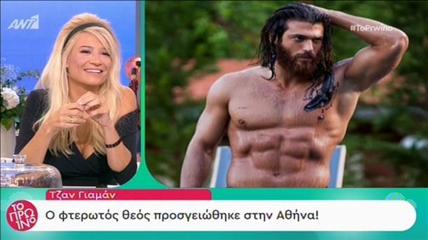 Τζαν Γιαμάν: Ο φτερωτός θεός στην Αθήνα