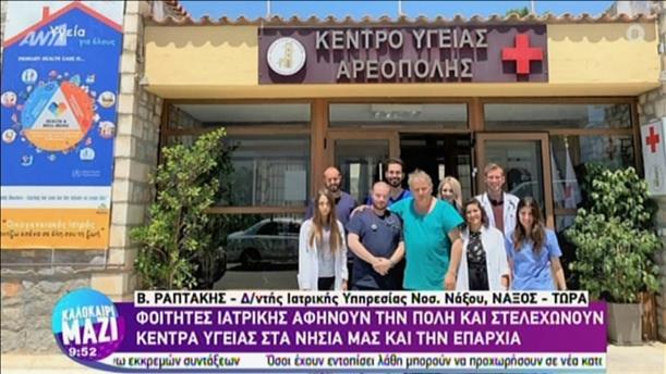 Φοιτητές ιατρικής στελεχώνουν τα κέντρα υγείας στα νησιά