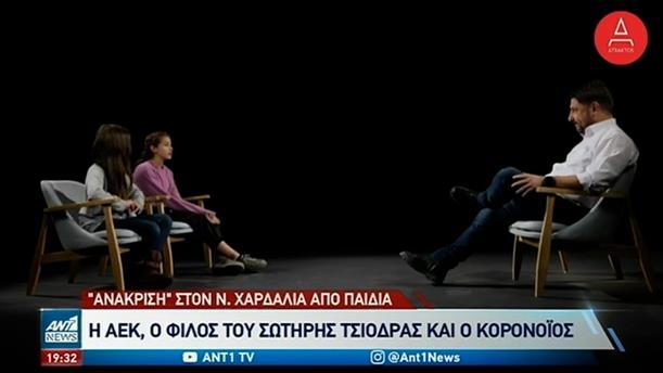"""Ο Νίκος Χαρδαλιάς… ανακρίθηκε από παιδιά της """"Ατράκτου"""""""