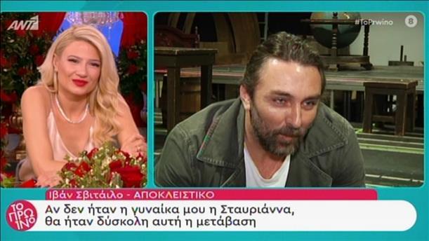 Ο Ιβάν Σβιτάιλο στην εκπομπή «Το Πρωινό»