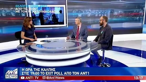Τα κρίσιμα ερωτήματα και οι πρώτες εκτιμήσεις για την έκβαση των εκλογών