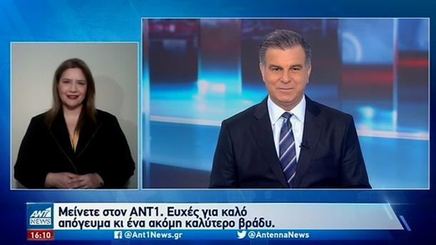 ANT1 NEWS 25-01-2021 ΣΤΗ ΝΟΗΜΑΤΙΚΗ