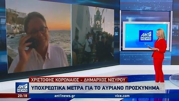 Δήμαρχος Νισύρου στον ΑΝΤ1 για το προσκύνημα στην Παναγία Σπηλιανή