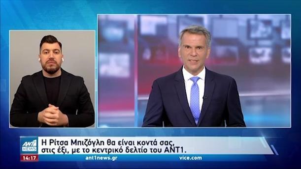 ANT1 NEWS 12-06-2021 ΣΤΗ ΝΟΗΜΑΤΙΚΗ