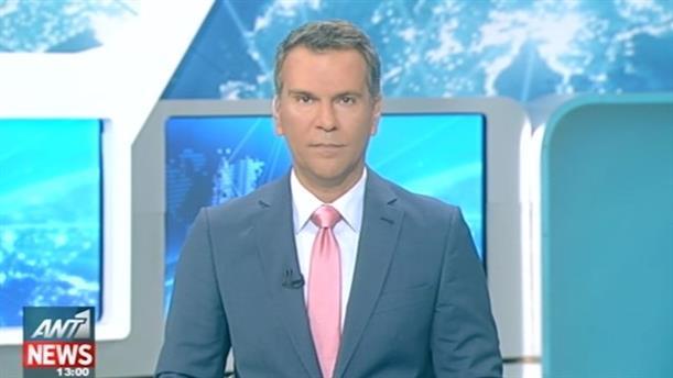 ANT1 News 31-08-2016 στις 13:00