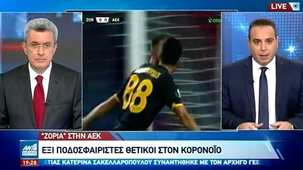 Κορονοϊός: Θετικοί έξι ποδοσφαιριστές της ΑΕΚ