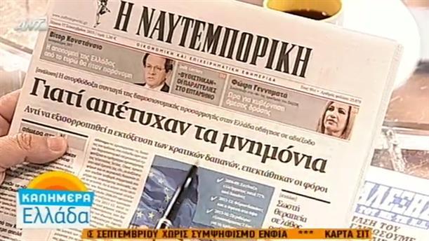 Εφημερίδες (16/09/2015)
