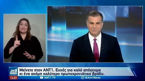 ANT1 NEWS 31-12-2020 ΣΤΗ ΝΟΗΜΑΤΙΚΗ