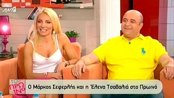 Μάρκος Σεφερλής & Έλενα Τσαβαλιά