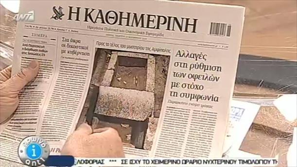 Εφημερίδες (13/11/2014)