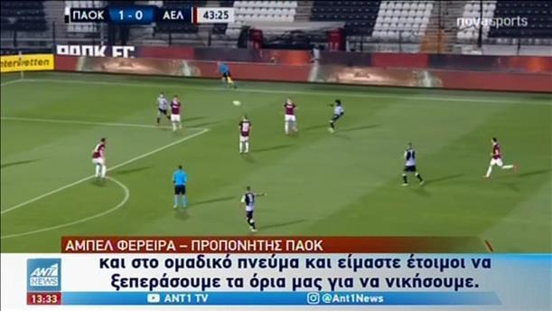 Απόψε ο τελικός του Κυπέλλου Ελλάδας μεταξύ ΑΕΚ και Ολυμπιακού
