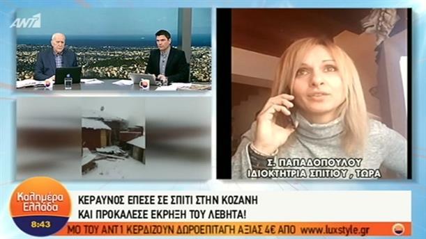 Κεραυνός έπεσε σε σπίτι στην Κοζάνη – ΚΑΛΗΜΕΡΑ ΕΛΛΑΔΑ – 11/01/2019