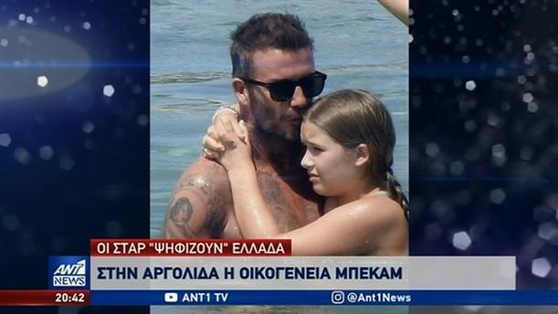"""Ελλάδα """"ψηφίζουν"""" οι διάσημοι"""