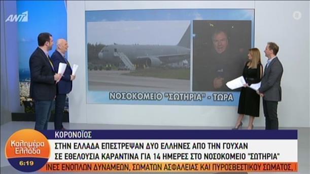 """Σε εθελούσια καραντίνα στο νοσοκομείο """"Σωτηρία""""  δύο Έλληνες από τη Γουχάν"""