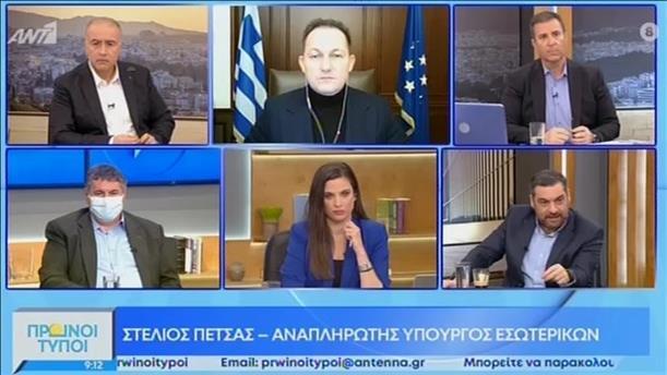 Στέλιος Πέτσας - αναπληρωτής υπουργός Εσωτερικών – ΠΡΩΙΝΟΙ ΤΥΠΟΙ - 13/02/2021