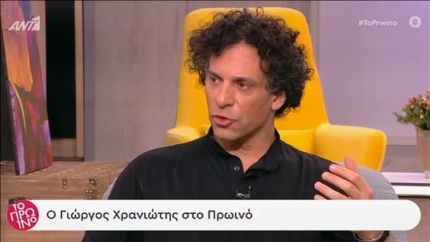 "O Γιώργος Χρανιώτης στο ""Πρωινό"" για το ""YFSF"" και την έγκυο σύζυγο του"