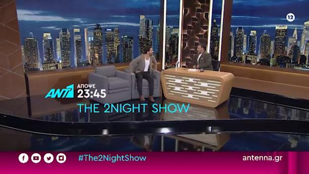 The 2night Show - Πέμπτη 17/10