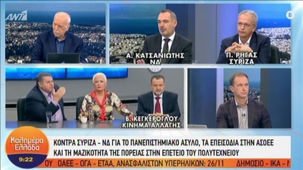 Οι Κατσανιώτης, Ρήγας και Κεγκέρογλου στην εκπομπή «Καλημέρα Ελλάδα»