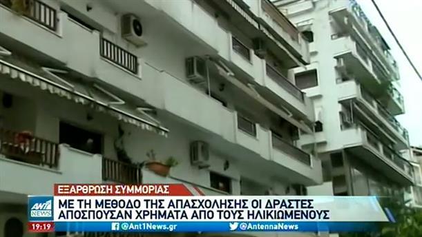 """ΕΛΑΣ: αυτοί είναι οι """"υπάλληλοι"""" που άρπαξαν μια περιουσία από σπίτι"""
