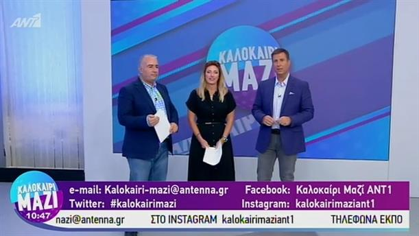 ΚΑΛΟΚΑΙΡΙ ΜΑΖΙ - 23/07/2019