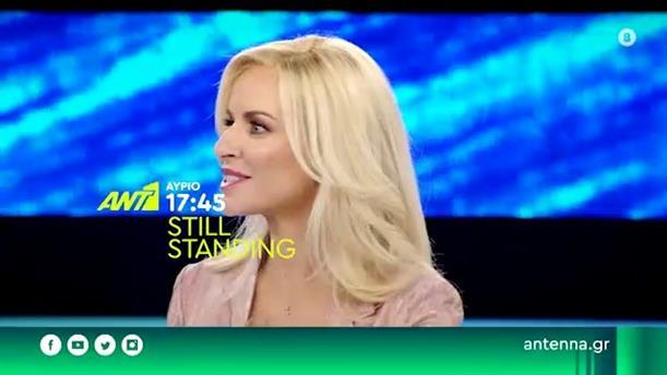Still Standing – Τρίτη 16/02