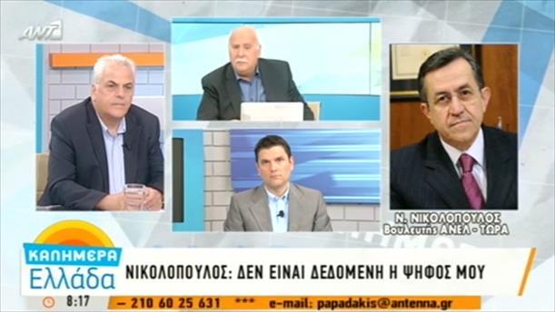 Καλημέρα Ελλάδα (05-10-2015)