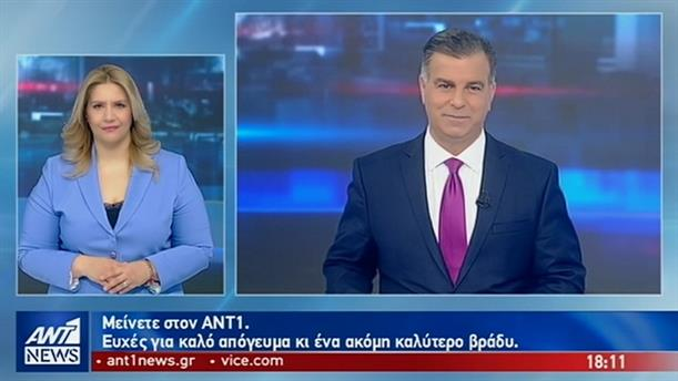 ANT1 NEWS 16-03-2019 ΣΤΗ ΝΟΗΜΑΤΙΚΗ