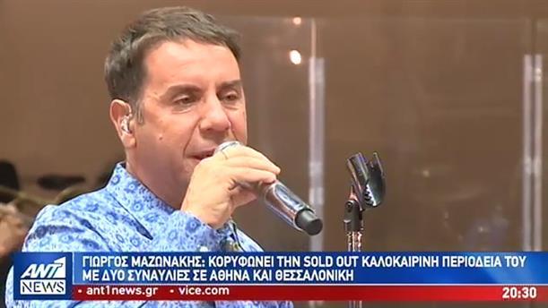 Με δύο συναυλίες ολοκληρώνει την καλοκαιρινή του περιοδεία ο Μαζωνάκης