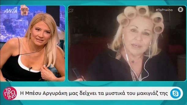 Η Μπέσυ Αργυράκη στην εκπομπή «Το Πρωινό»