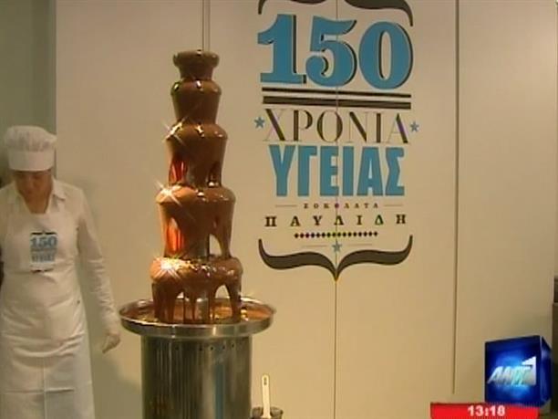 Πρώτο Μουσείο Σοκολάτας Υγείας Παυλίδη