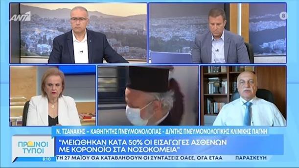 Ν. Τζανάκης - Μ. Παγώνη - ΠΡΩΙΝΟΙ ΤΥΠΟΙ - 16/05/2021