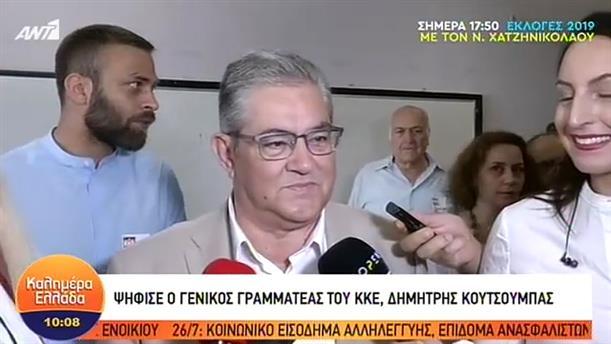 Δημήτρης Κουτσούμπας – 07/07/2019