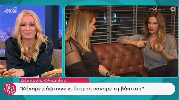 """Η Δέσποινα Ολυμπίου στο """"Πρωινό"""""""