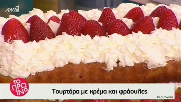 Τούρτα με κρέμα και φράουλες