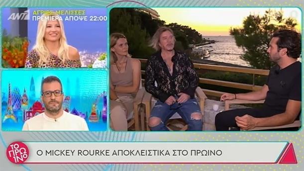 Mickey Rourke - Το Πρωινό - 14/09/2020