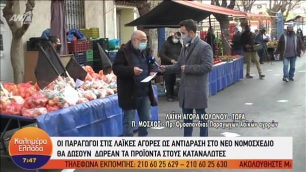 Ο Παντελής Μόσχος στην εκπομπή «Καλημέρα Ελλάδα»