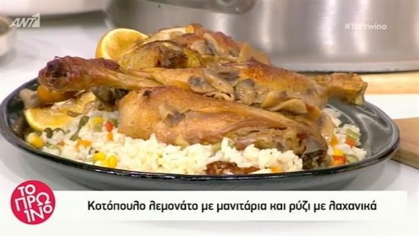 Κοτόπουλο λεμονάτο με μανιτάρια και ρύζι με λαχανικά - Το Πρωινό - 22/10/2018