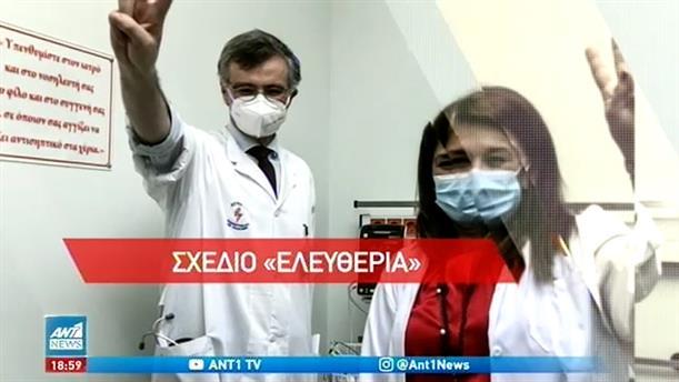 Κορονοϊός: Εμβολιάζονται οι άνθρωποι της «πρώτης γραμμής»