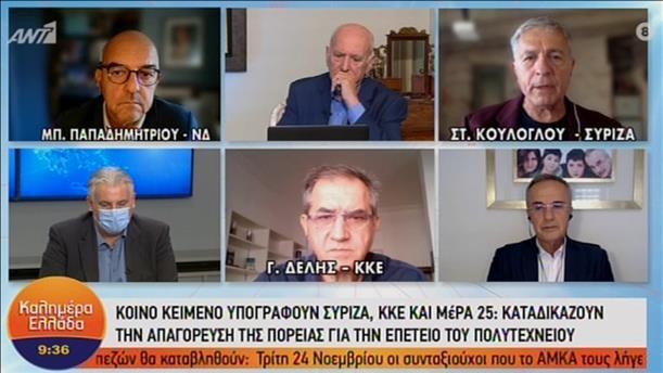 """Παπαδημητρίου -  Κούλογλου - Δελής στην εκπομπή """"Καλημέρα Ελλάδα"""""""