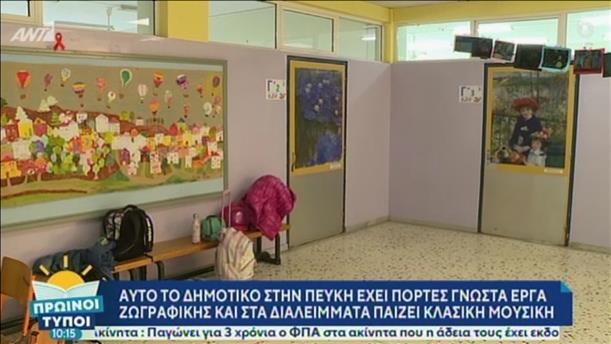 """Το Δημοτικό Σχολείο στην Πεύκη που ειναι """"πλημμυρισμένο"""" απο Τέχνη"""