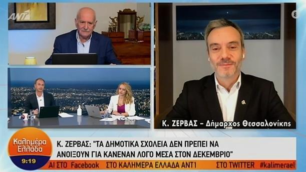 Κωνσταντίνος Ζέρβας – ΚΑΛΗΜΕΡΑ ΕΛΛΑΔΑ – 30/11/2020