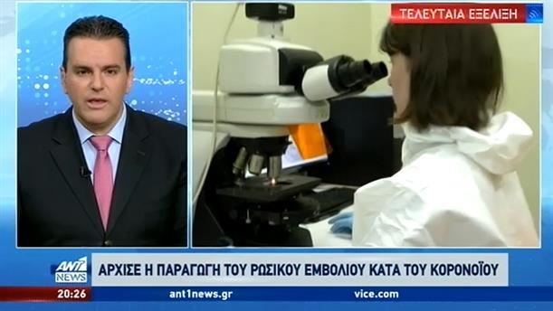 Κορονοϊός: Ξεκίνησε την παραγωγή του εμβολίου η Ρωσία